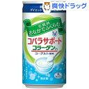 コバラサポート コラーゲンin ヨーグルト風味(185mL*30本入)【コバラサポート】【送料無料】