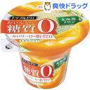 トリプルゼロ おいしい糖質ゼロ 北海道メロン(195g*6個)【たらみ】