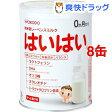 和光堂レーベンスミルク はいはい 0ヶ月頃〜(850g*8コセット)【はいはい】[ベビー用品]【送料無料】