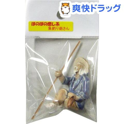 魚釣り爺さん(1コ入)