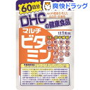 DHC マルチビタミン 60日(60粒)【DHC】[dhc サプリメント マルチビタミン サプリ]