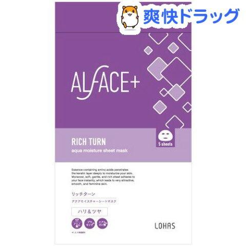 オルフェス アクアモイスチャーマスク リッチターン(27mL*5枚入)【オルフェス(ALFACE)】