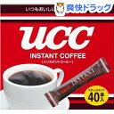 UCCインスタントコーヒースティック(40杯分)