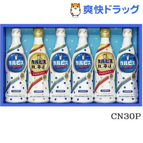 カルピス ギフト CN30P(470mL*6本入)【カルピス】