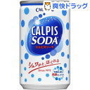 カルピスソーダ(160mL*30本入)【カルピス】【送料無料】
