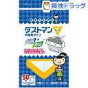 キチントさん ダストマン ▽(サンカク)(50枚入)【キチントさん】[水切りネット さんかく 三角]