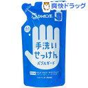 手洗いせっけんバブルガード 詰替用(250mL)[バブルガード ハンドソープ]