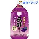 ミツカン アサイー黒酢 ストレート(1L)