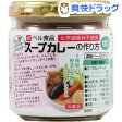 スープカレーの作り方 甘口(4皿分)
