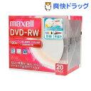 マクセル 録画用 DVD-RW 120分 ワイド 20枚(20枚)【マクセル(maxell)】【送料無料】