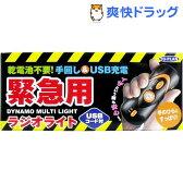 トプラン 緊急用ラジオライト ブラック(1台)【トプラン】