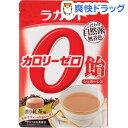 ラカント カロリーゼロ飴 紅茶(48g)【ラカント S(ラカントエス)】[お菓子 ダイエット]