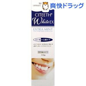 シティースホワイト エクストラミント シティース ホワイト 歯磨き粉
