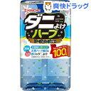 ダニよけハーブ 100日 ソープ&ハーブの香り(300mL)