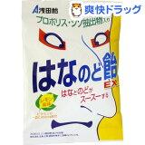 はなのど飴EX(70g)