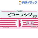 【第2類医薬品】ビューラック(100錠入)【ビューラック】...