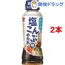 盛田 かける塩こんぶ味のたれ(235g*2本セット)【盛田(MORITA)】