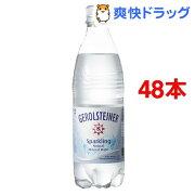 【訳あり】ゲロルシュタイナー 炭酸水(500mL*24本入*2コセット)【ゲロルシュタイナー(GEROLSTEINER)】[ミネラルウォーター 水 48本入]【送料無料】