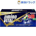 【増量中】アミノバイタル プロ(120本入*2セット)【アミノバイタル(AMINO VITAL)】【送料無料】