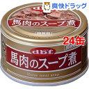 デビフ 馬肉のスープ煮(90g*24コセット)【デビフ(d.b.