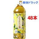 神戸居留地 ジャスミン茶(500mL*48本入)【神戸居留地】【送料無料】