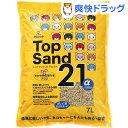 猫砂 トップサンド21アルファ(7L)[猫砂 ねこ砂 ネコ砂 おから ペット用品]