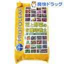 プロトリーフ 花と野菜の有機質培養土(2L)【プロトリーフ】