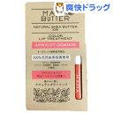 ママバター カラーリップトリートメント アプリコットオレンジ(5g)【ママバター】