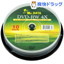MR.DATA DVD-RW データ用 繰り返し記録 4.7GB スピンドルケース入り DVD-RW47 4X 10PS(10枚入)