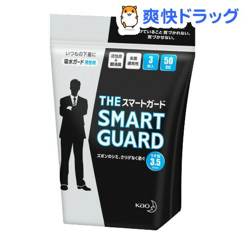 スマートガード(3枚入)【kaokai】【pism3】【スマートガード】