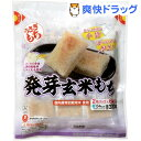 【訳あり】うさぎもち 特別栽培米ヒメノモチ使用 発芽玄米もち(330g)
