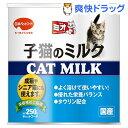 ミオ 子猫のミルク...