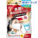 ビースタイル UVカットマスク ホワイト(3枚入)【ビースタイル】