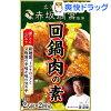 広東名菜 赤坂璃宮 回鍋肉の素(2人前*2回分)