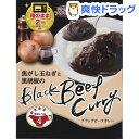 宮島醤油 焦がし玉ねぎと黒胡椒のブラックビーフカレー(180g)