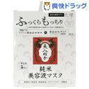 純米 美容液マスク(20mL*5枚入)【純米スキンケア】