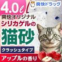 爽快シリカゲルの猫砂 クラッシュタイプ アップルの香り(4L)【爽快ペットオリジナル】