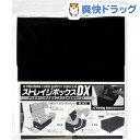 ヤノマン ストレージボックスDX ブラック(1個)