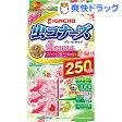 虫コナーズ プレートタイプ 250日用 アロマフレッシュフローラルの香り(1コ入)【虫コナーズ】