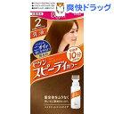 ビゲン スピーディカラー 乳液 2(1セット)【ビゲン】...