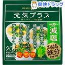 元気プラス 鉄分入りおみそ汁 減塩(20食)【ひかり味噌】