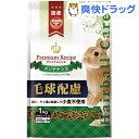 プレミアムレシピ ヘアボールケア メンテナンス 7ヶ月から大人のウサギ用(250g*4袋入)
