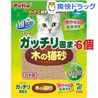 猫砂 ペティオ ガッチリ固まる木の猫砂(7L*6コセット)【ペティオ(Petio)】[猫砂 ねこ砂 ネコ砂 木 ペット用品]【送料無料】