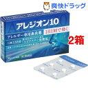 【第2類医薬品】【訳あり】アレジオン10(12錠*2コセット)