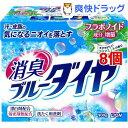 消臭ブルーダイヤ(900g*8コセット)【ブルーダイヤ】【送料無料】