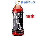 サンガリア あなたの濃い烏龍茶(500mL*48本セット)【送料無料】