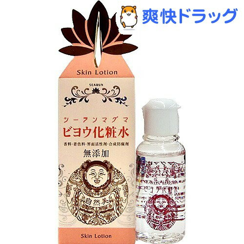 シーランマグマ 化粧水