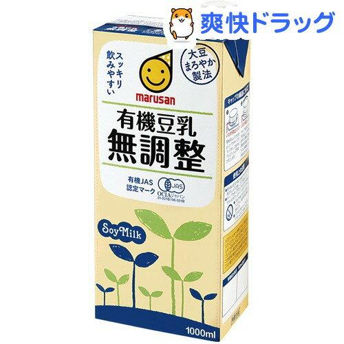 マルサン 有機豆乳 無調整(1L*6本入)