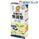 マルサン 有機豆乳 無調整(1L*6本入)[豆乳]