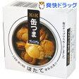 K&K 缶つまプレミアム 北海道産 ほたて 燻製油漬け(55g)【K&K 缶つま】[ほたて おつまみ お花見グッズ]